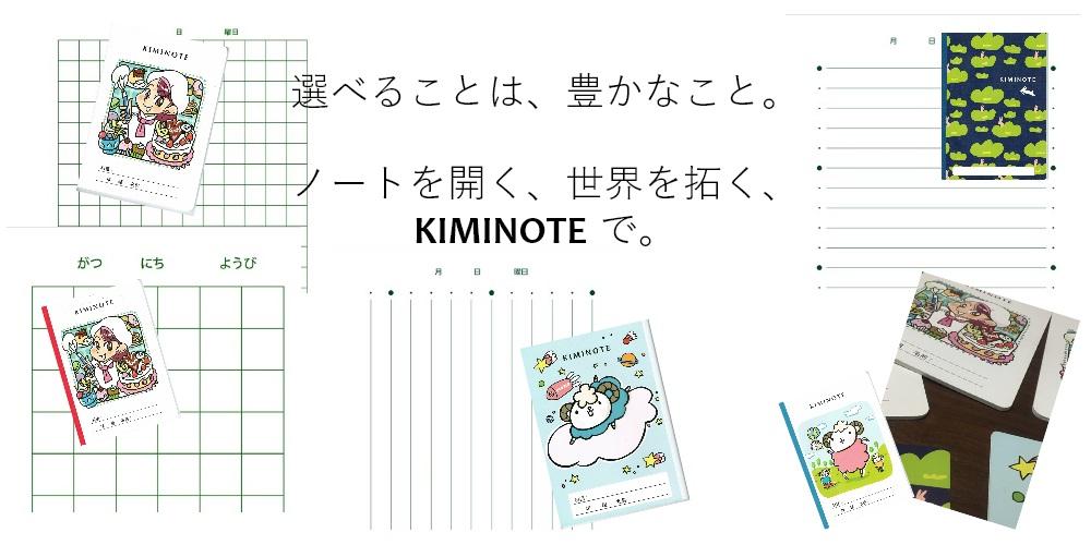 選べることは、豊かなこと。ノートを開く、世界を拓く、KIMINOTE で。