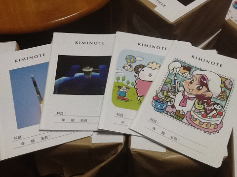 完成した KIMINOTE の写真
