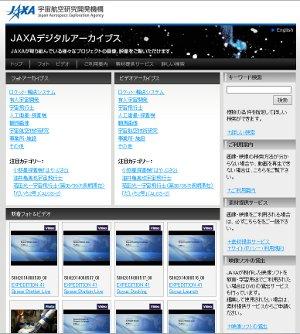 JAXA デジタルアーカイブスウェブサイトのスクリーンショット(2014年当時)