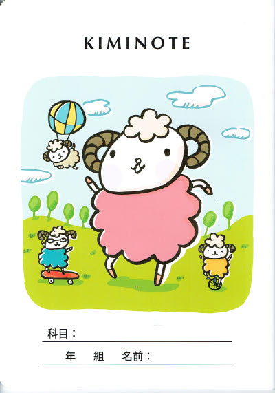KIMINOTE 12×18マス 羊の表紙
