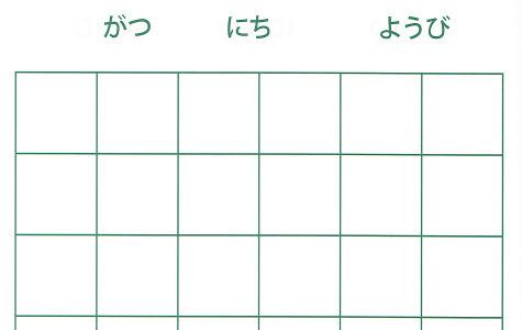 罫線(6×8マス)