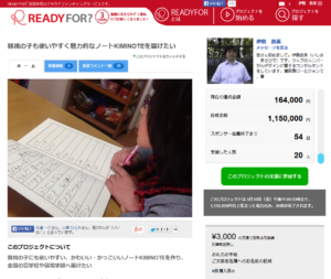 READYFOR? の KIMINOTE プロジェクトページ