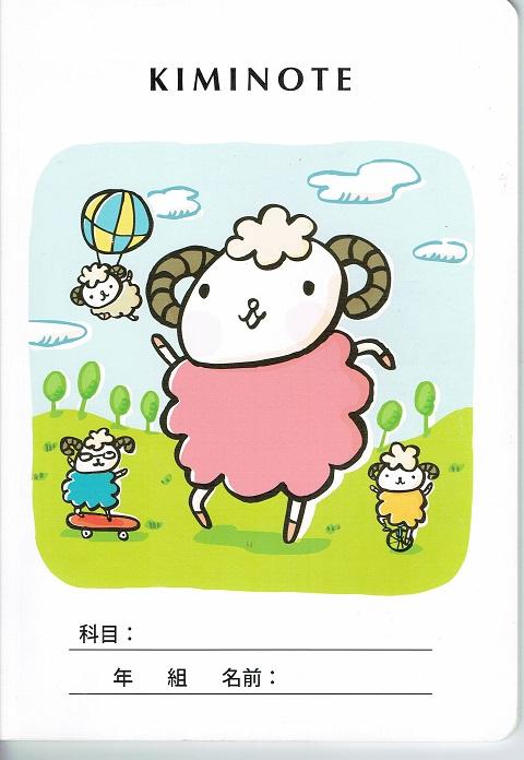 KIMINOTE 12 × 18 マス 羊の表紙