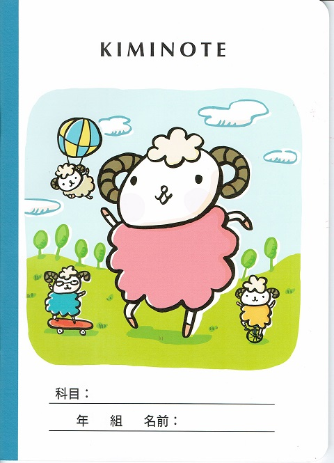 KIMINOTE 10×15マス 羊の表紙