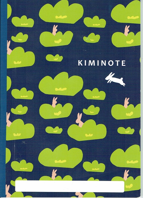 KIMINOTE ヨコ書き 和柄の表紙