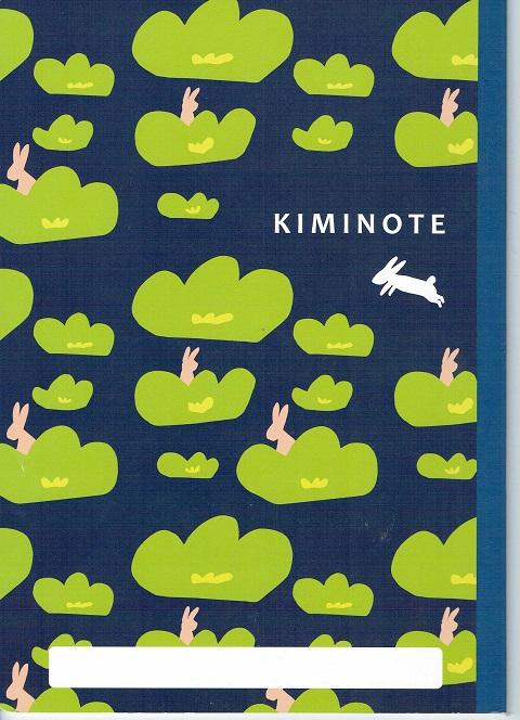 KIMINOTE タテ書き 和柄の表紙