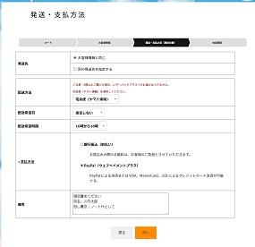 配送・支払方法入力ページのスクリーンショット